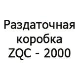 Приспособления для ремонта грузовых автомобилей - Комплект инструмента для ремонта раздаточной коробки ZQC-2000