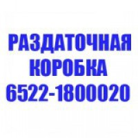 Комплект инструмента для ремонта раздаточной коробки РК 6522-1800020