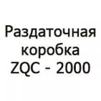Комплект инструмента для ремонта раздаточной коробки ZQC-2000